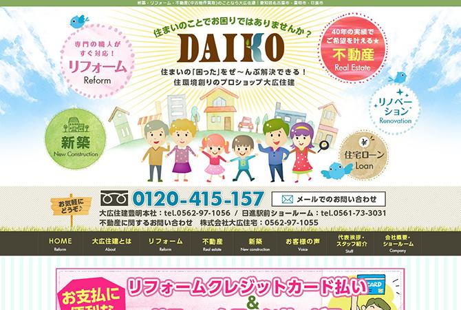 daiko_01