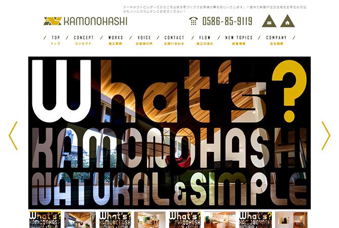 kamonohashi_01