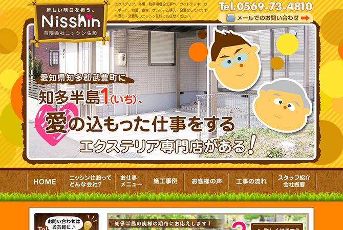 nisshin_01
