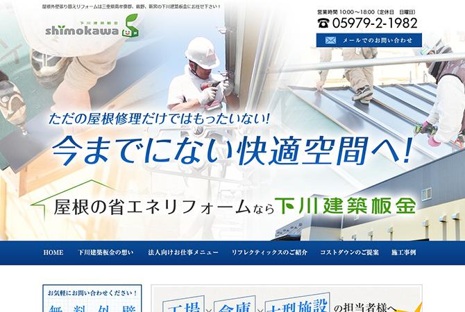 shimokawa_01