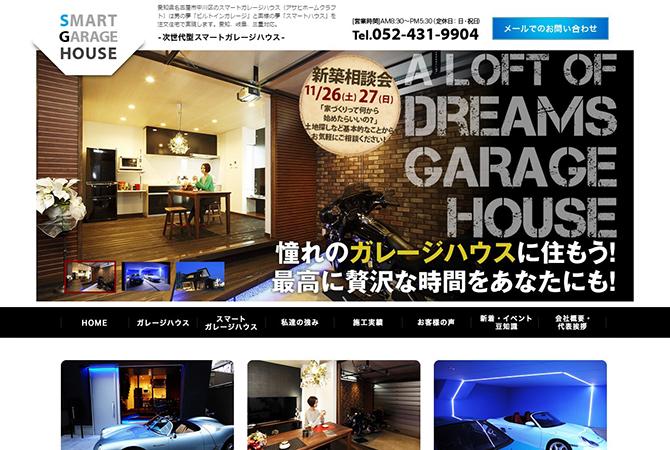 smart_garage_01