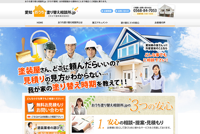 takaya_nurikae_01