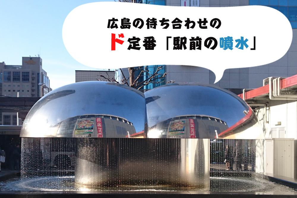 go_to_hiroshima_pic_02