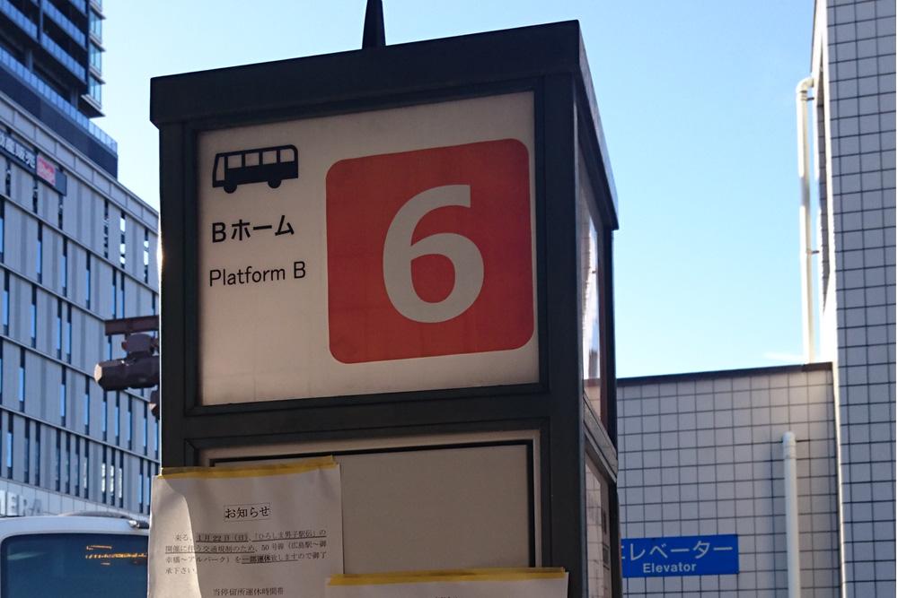 6番乗り場 バス停 画僧