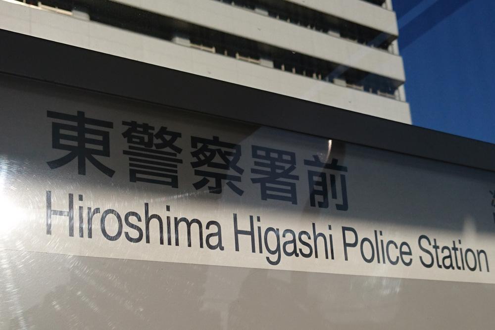 go_to_hiroshima_pic_07
