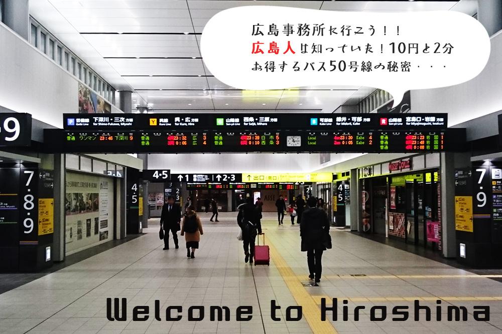 広島事務所に行こう!!「あれ!?遠回りしてない!?」広島人は知っていた!10円と2分お得するバス50号線の秘密・・・