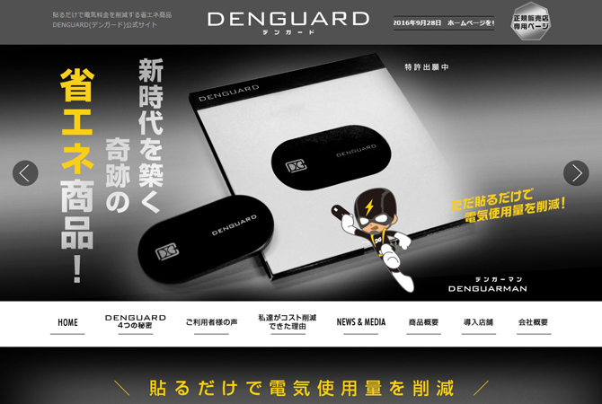 denguard_01