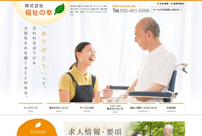 fukushi_01