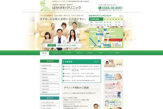 hasegawa_01