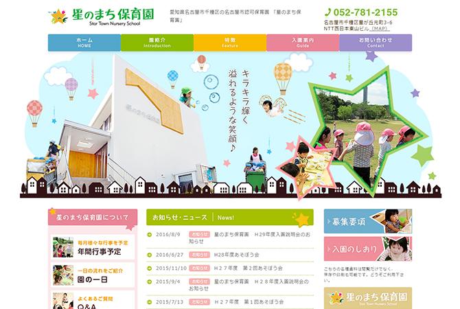 hoshinomachi_01