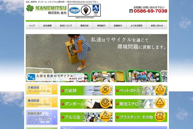 kanemitsu_01