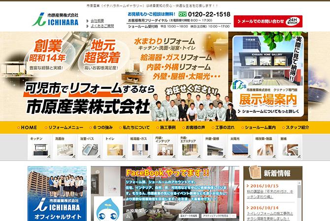 reform_ichihara_01