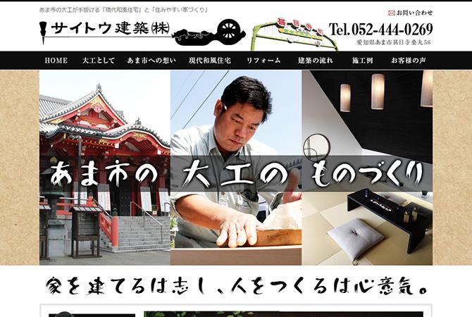 saitou_01