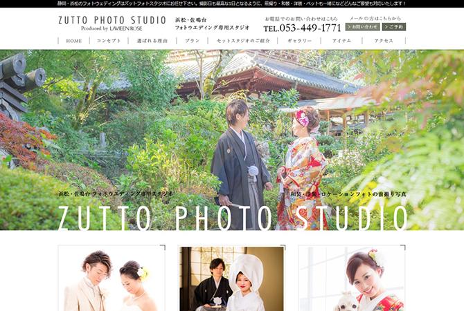 zutto_hamamatsu_01