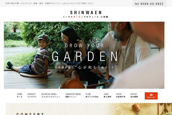 shinwa-en01