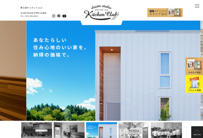 FireShot Pro Webpage Screenshot #005 www.yume-kobo.co