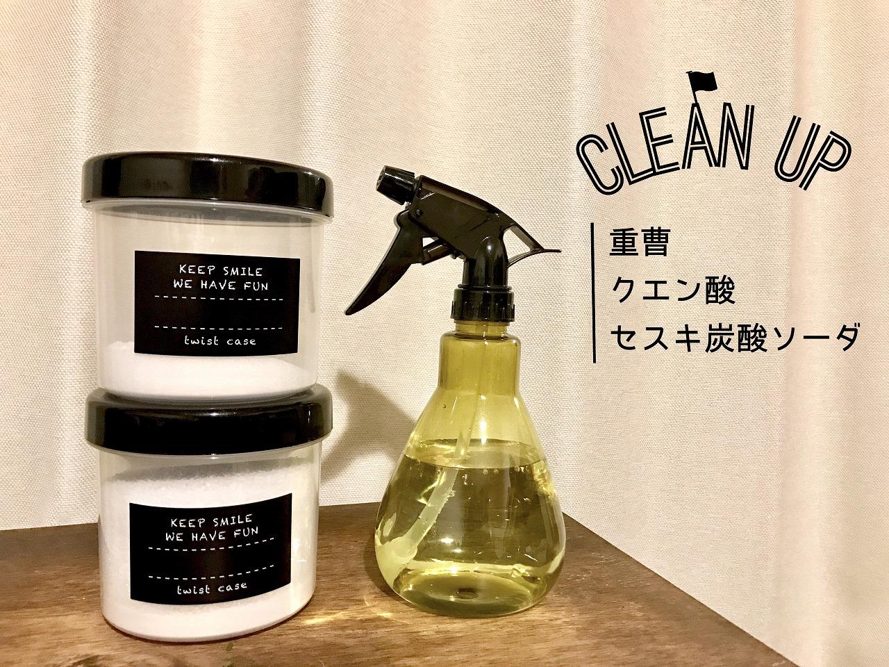 【丁寧な暮らし】重層・クエン酸・セスキ炭酸ソーダを使い分け!