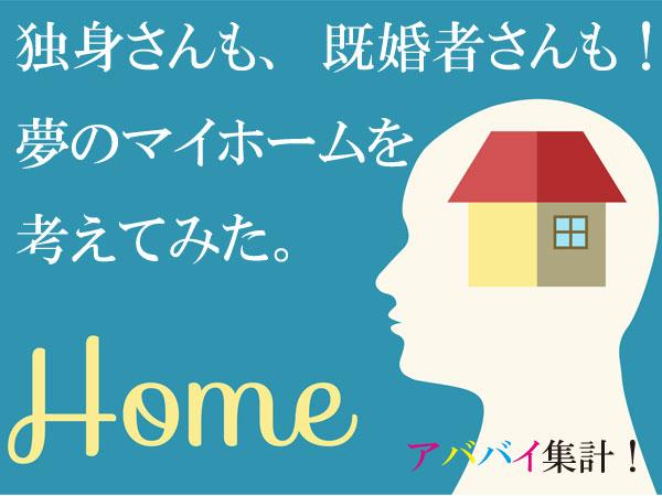 【注目!】あなたにとって「理想の家」とは?スウェーデンから学んでアババイで調べてみたよ!
