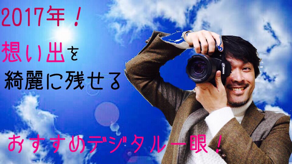 【オススメ!】初心者にも使いやすいデジタル一眼カメラ!【レジャー大活躍】