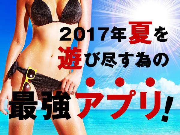 【2017年夏を遊び尽す!】夏の遊びに超便利なスマホアプリをご紹介!