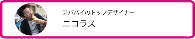 nikorasu_03