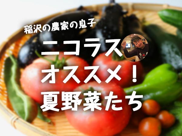 【美容効果も!?】稲沢の農家の息子ニコラスがオススメする夏野菜たち