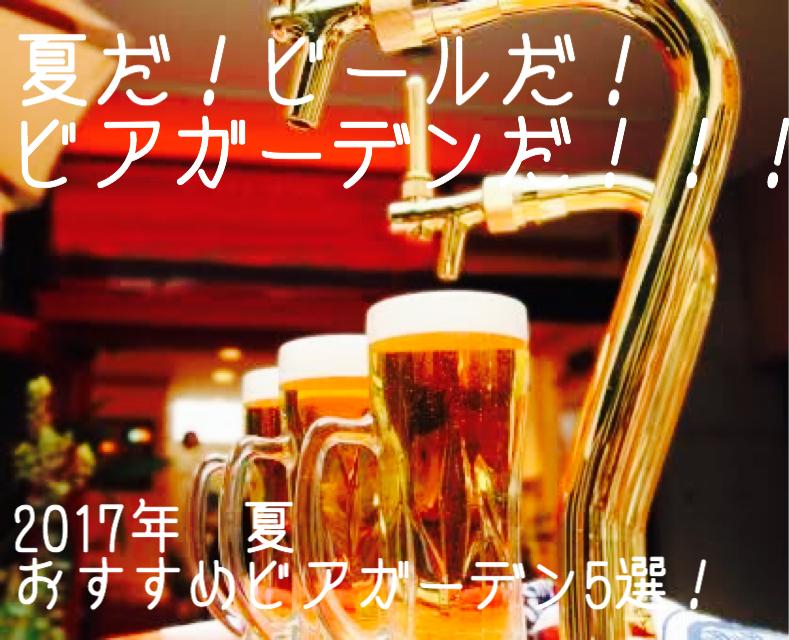 【名古屋オススメ】夏だ!ビールだ!ビアガーデンだ!【5選】