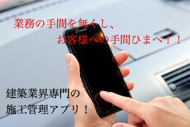 リフォーム会社・建築、建設会社さん向け施工管理アプリ!!