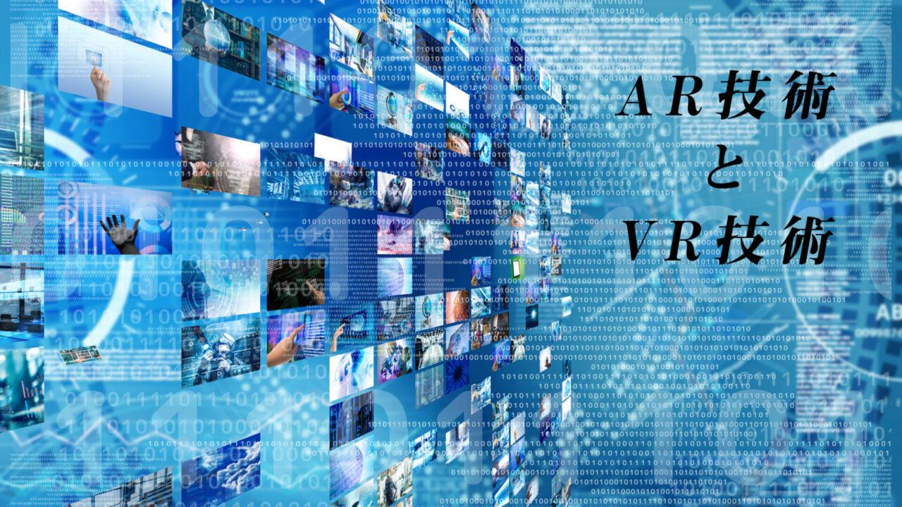 AR技術とVR技術