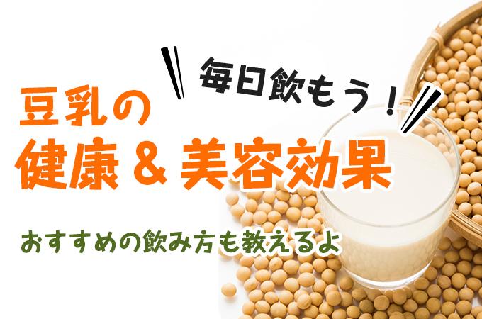 【毎日飲もう!】栄養満点!豆乳の健康&美容効果