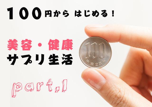 100円から はじめる!!美容・健康 サプリ生活 part.1