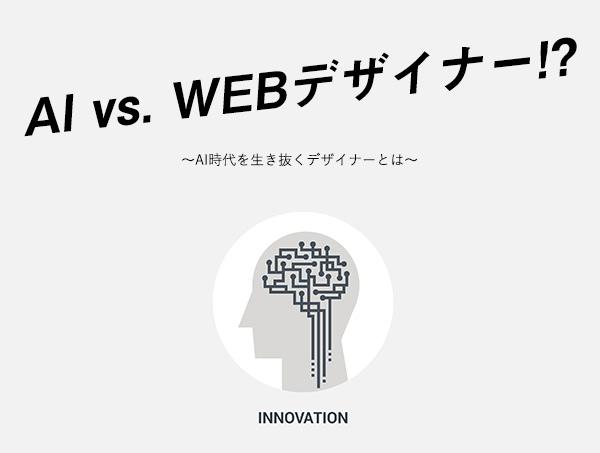 AI vs. Webデザイナー?AI時代を生き抜くデザイナーとは