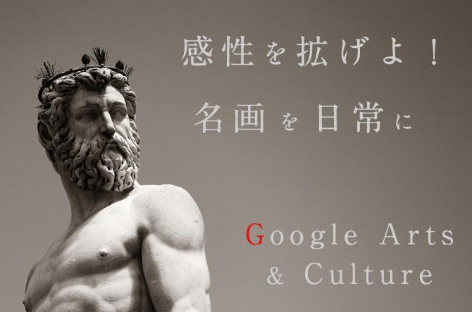 感性を拡げよ!!名画を日常にGoogle Arts & Culture