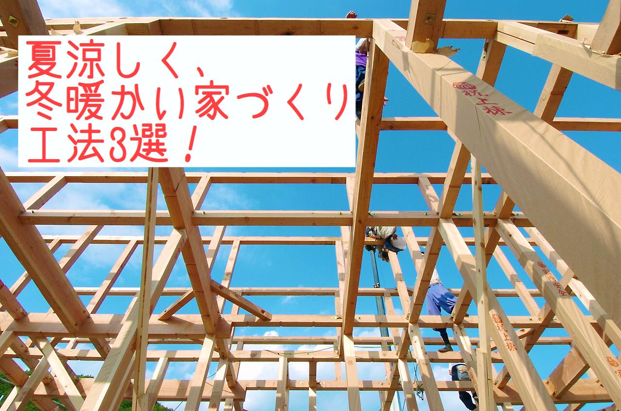 【新築を考える方へ】夏涼しく、冬暖かい家づくり工法3選!