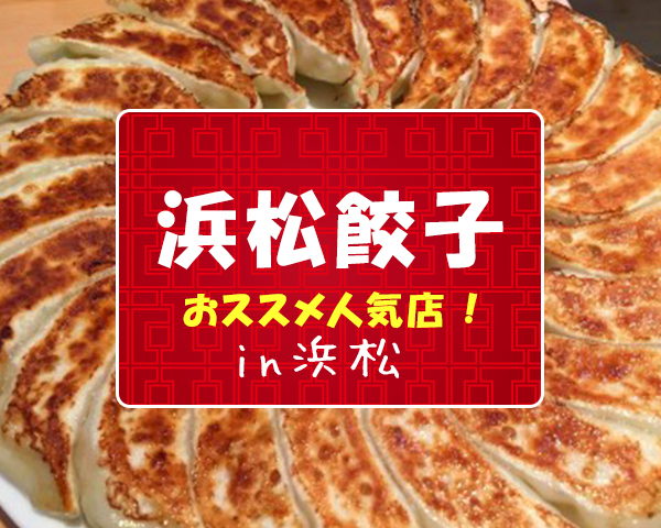 浜松餃子!おすすめ人気店のご紹介!