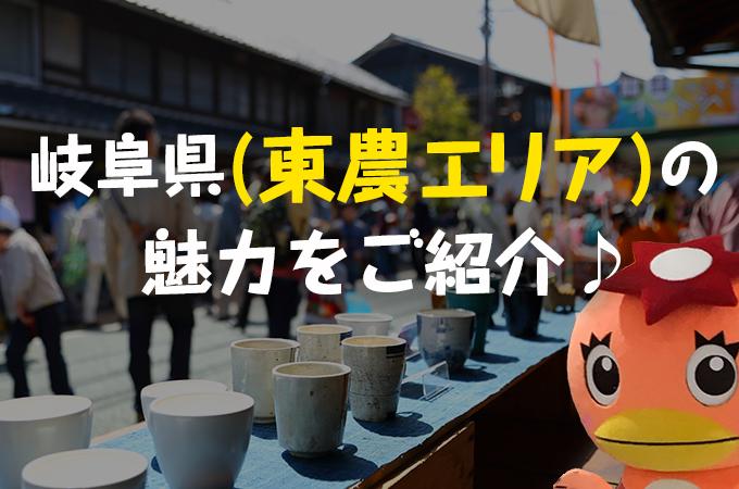 岐阜県 東農エリアの魅力をご紹介!
