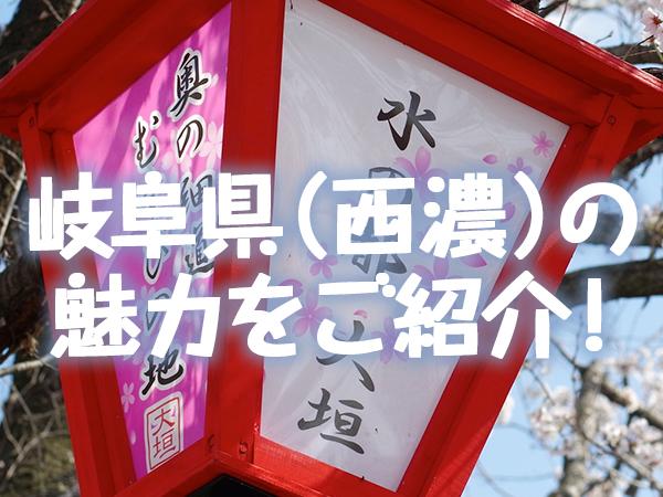 岐阜県(西濃)の魅力をご紹介!