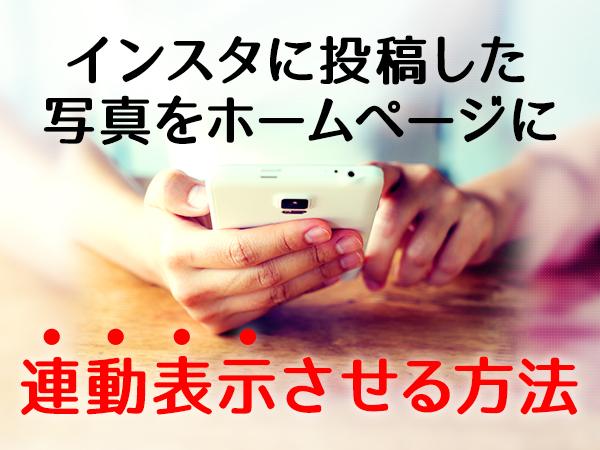 超簡単!インスタ投稿した写真をホームページに連動表示させる方法!
