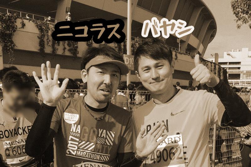 名古屋シティマラソン2018へむけて