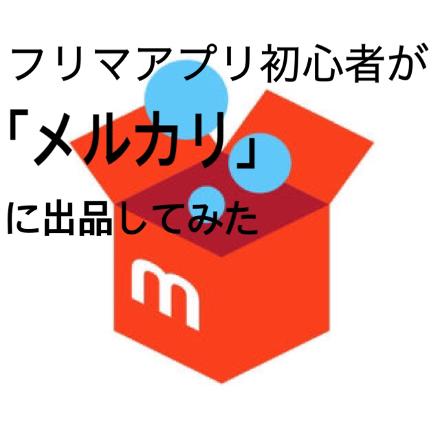 フリマアプリ初心者が「メルカリ」に出品してみた