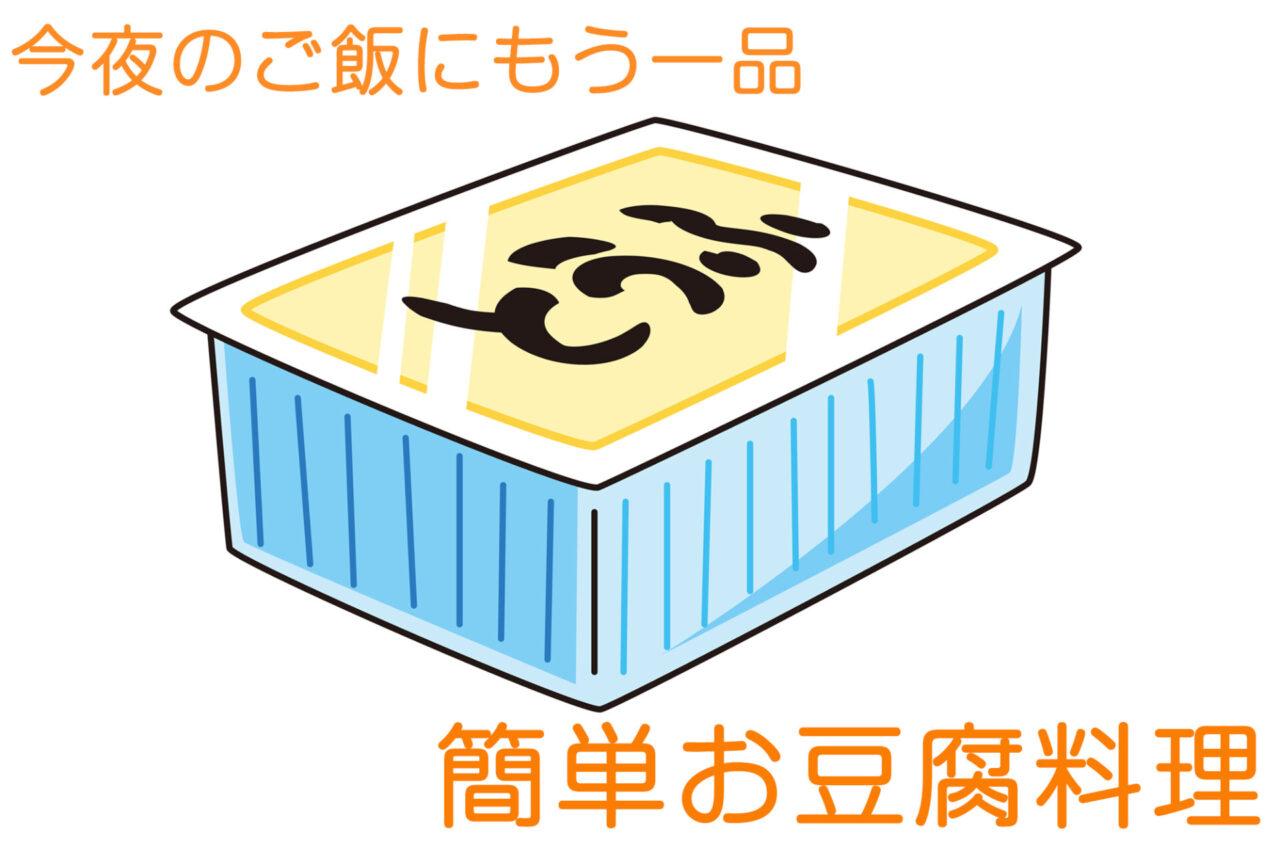 今夜のご飯にもう一品 簡単お豆腐料理