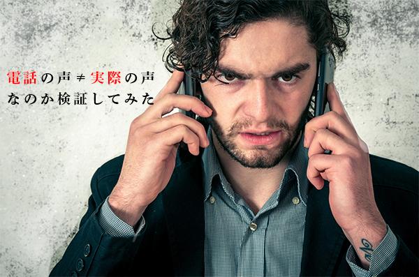 電話の声≠実際の声なのか検証してみた。