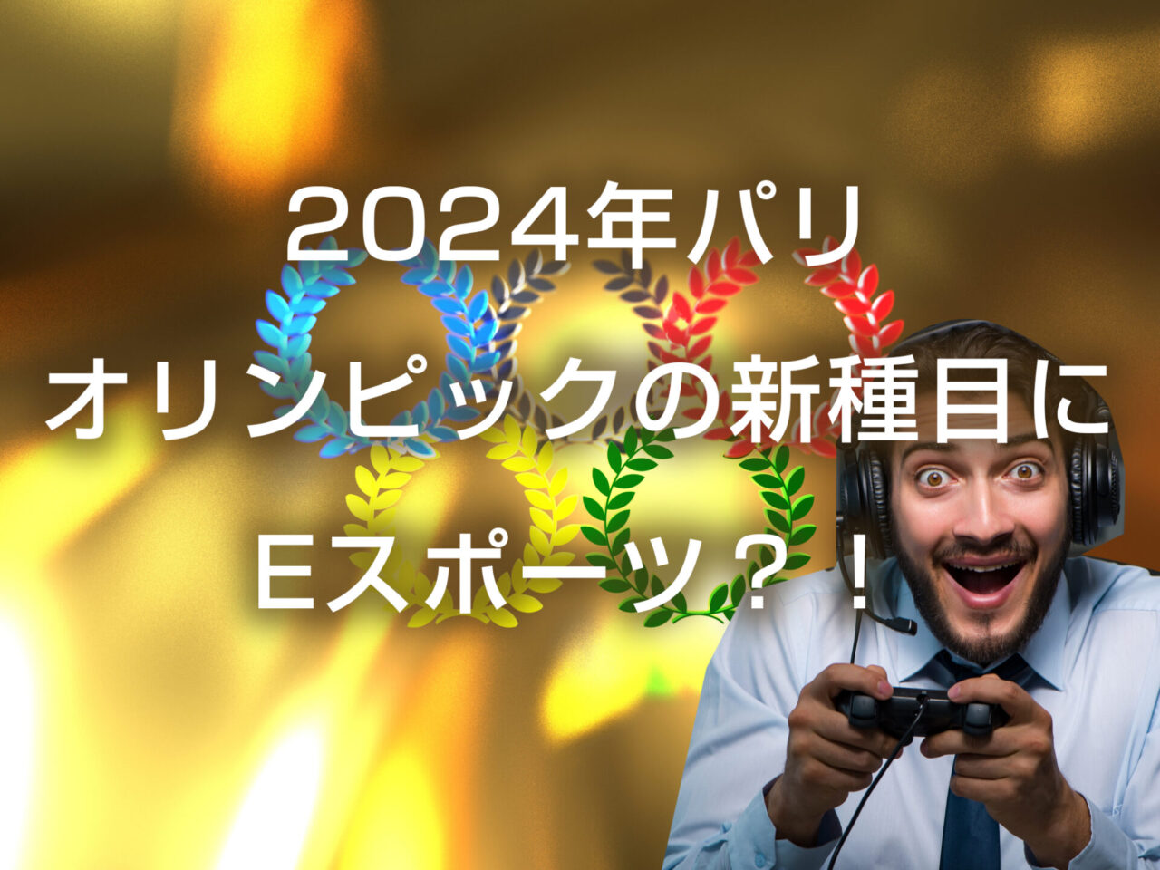 2024年パリオリンピックの新種目にEスポーツ?!