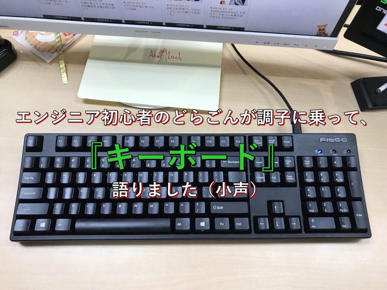 【押し心地】このキーボードがオススメ!エンジニア初心者のオイラがキーボード語りました【最優先】