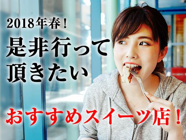 2018年春!愛知の是非行って頂きたいおすすめスイーツ店!