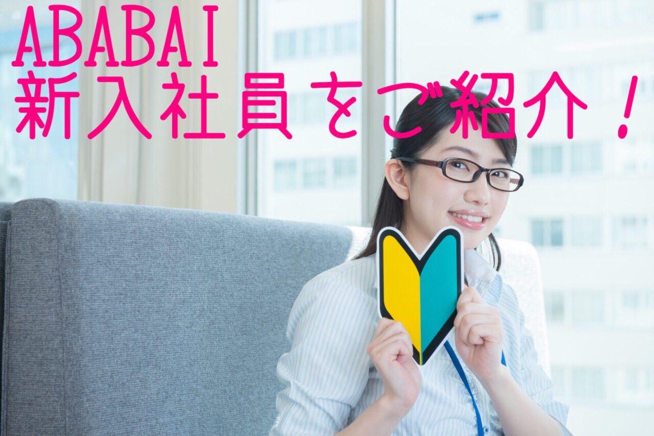 『春爛漫』アババイ新入社員のご紹介!