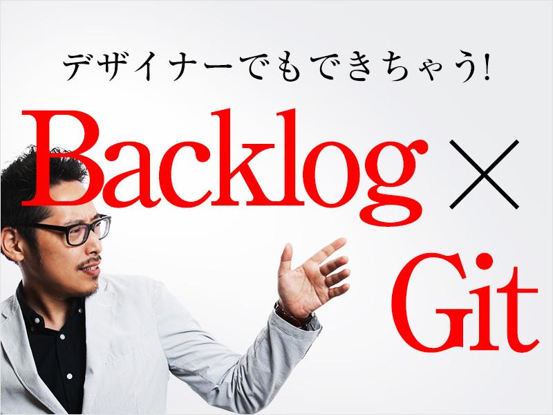 デザイナーでもできちゃう!Backlog × Git!