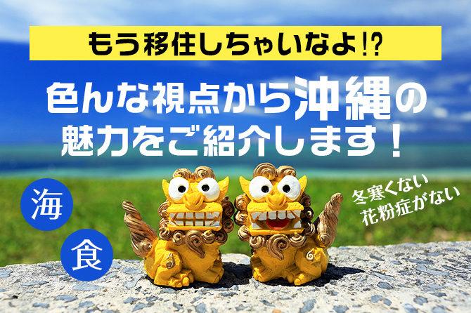 okinawa-blog-eyechacth