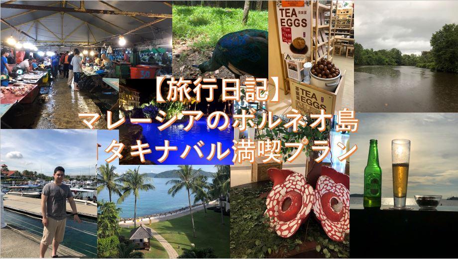 【旅行日記】マレーシアのボルネオ島、コタキナバル満喫プラン
