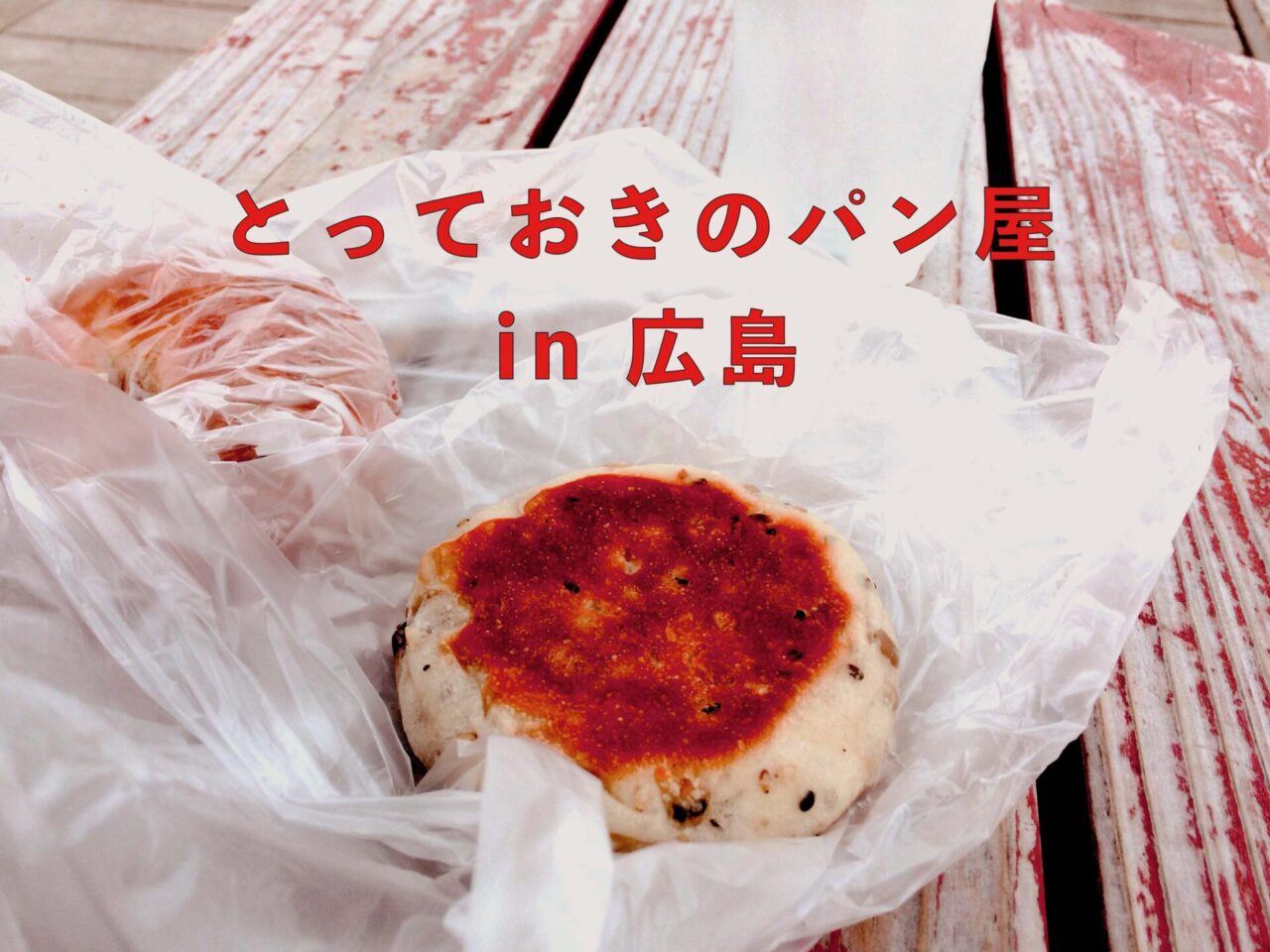 広島のパン屋さん情報